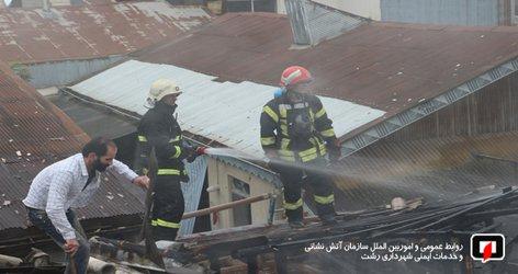 پوشش ۱۰ مورد حریق و حادثه توسط آتش نشانان شهر باران در ۲۴ ساعت گذشته /آتش نشانی رشت