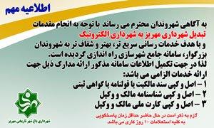راه اندازی سامانه جامع شهرسازی شهرداری مهریز