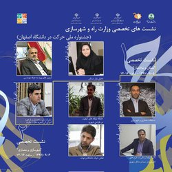 نشست های تخصصی وزارت راه و شهرسازی (جشنواره ملی حرکت در دانشگاه اصفهان)