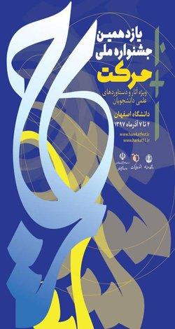 یازدهمین جشنواره ملی حرکت ۴ تا ۷ آذرماه ۹۷