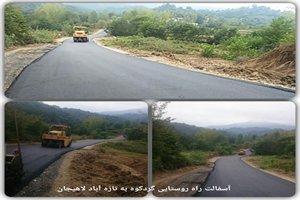 پایان عملیات آسفالت راه روستایی گرد کوه به تازه آباد بخش مرکزی شهرستان لاهیجان