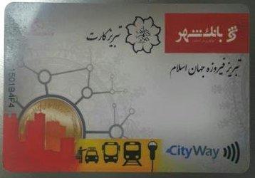 کارت بلیت الکترونیکی در سراسر کشور قابلیت استفاده دارد