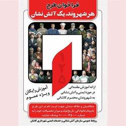 اجرای طرح «هرشهروند، یک آتش نشان» در کاشان