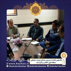نخستین نشست بررسی مسائل زیست محیطی منطقه فین کاشان برگزار شد