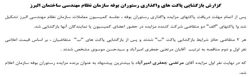گزارش بازگشایی پاکت های مزایده واگذاری رستوران بوفه سازمان نظام مهندسی ساختمان البرز