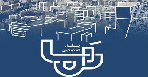 پنل تخصصی؛ نما عنصری موثر در ارتقای کیفیت بصری سیمای شهری/ ۱۱ آذر ماه ۹۷