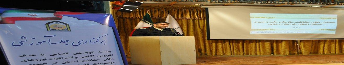 برگزاری همایش آموزشی ویژه نیروهای یگان حفاظت اراضی ملی  استان خراسان رضوی