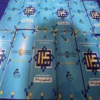 """"""" اصفهان ۱۴۰۰ """" چه آیندهای برای شهر رقم میزند؟"""