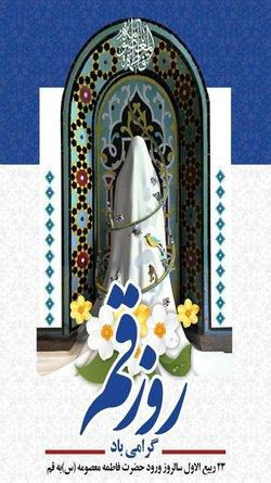 پیام شهردار به مناسبت سالروز ورود حضرت فاطمه معصومه(س) به شهر قم