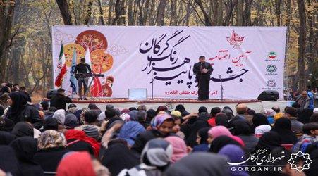 حضور باشکوه مردم گرگان در اختتامیه جشنواره پاییز هزار رنگ