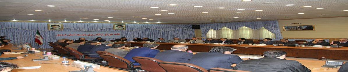 ۱۴ پرونده درخواست تغییر کاربری در شورای برنامه ریزی و توسعه استان اردبیل بررسی و تصویب شد