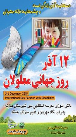 همایش نکوداشت روز جهانی معلولان به همت شهرداری مبارکه و مدرسه استثنایی مهر