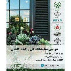 برگزاری دومین نمایشگاه گل و گیاه کاشان