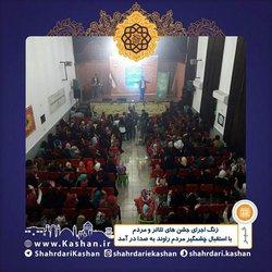 زنگ اجرای جشن های تئاتر و مردم با استقبال چشمگیر مردم راوند به صدا در آمد