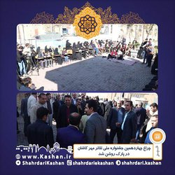 چراغ چهاردهمین جشنواره ملی تئاتر مهر کاشان در پارک روشن شد