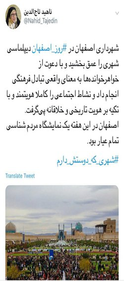 """اصفهان در """"روز اصفهان"""" نمایشگاه مردمشناسی تمام عیار بود"""