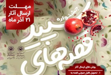 جشنواره قصههای سپید کلید خورد