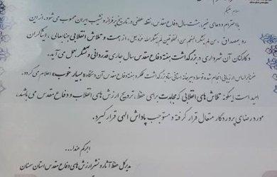 تقدیر بنیاد حفظ آثار و نشر ارزشهای دفاع مقدس از شهردار دامغان