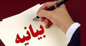 بیانیه شورای اسلامی شهر دامغان در خصوص سفر ریاست محترم جمهوری به استان سمنان
