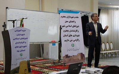 دوره آموزشی شهرداران، روسای شورای اسلامی شهر و کارشناسان محترم شهرداری های استان