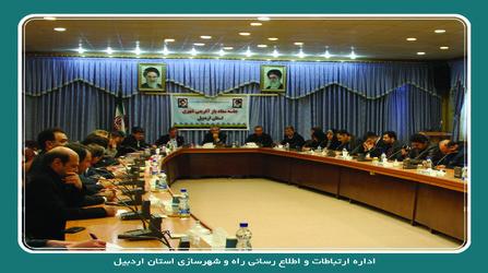هفدهمین جلسه ستاد بازآفرینی پایدار محدوده ها و محله های هدف استان اردبیل برگزار شد