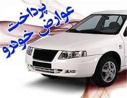 برنامهریزی ویژه به منظور تسهیل پرداخت عوارض خودرو در شهر مشهد