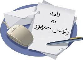 نامه رئیس شورای اسلامی شهر دامغان به ریاست محترم جمهوری