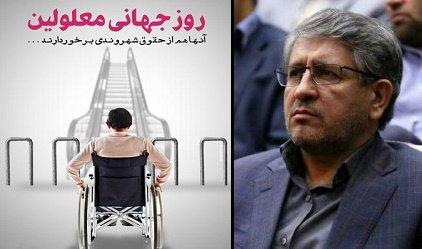 پیام شهردار یاسوج به مناسبت روز جهانی معلولین