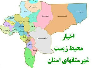 تشکیل جلسه بررسی معضلات پسماند و نخاله ساختمانی بخش مرکزی شهرستان اصفهان