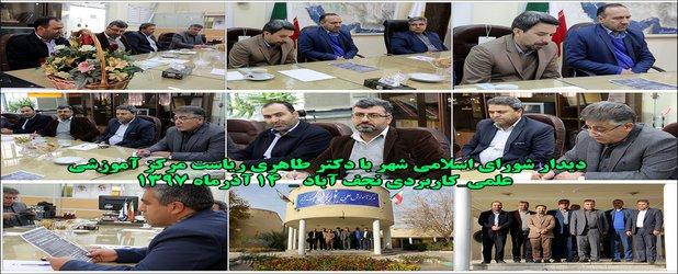 دیدار با ریاست مرکز آموزشی علمی_کاربردی نجف آباد
