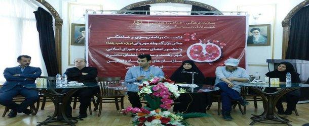 حضور اعضای شورای اسلامی شهر رشت در نشست برنامه ریزی جشن بزرگ چله مهربانی (ویژه شب یلدا)