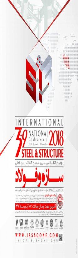 نهمین کنفرانس ملی  و سومین کنفرانس بین المللی سازه و فولاد /۲۰و ۲۱ آذرماه ۹۷