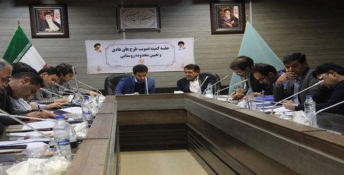 برگزاری جلسه کمیته تصویب طرحهای هادی و تعیین محدوده روستائی