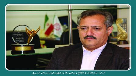 افزایش طول بزرگراههای استان اردبیل در بودجه سال ۹۸/ تامین اعتبار قیر برای توسعه راههای روستایی شهر...
