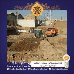 فاز نخست عملیات زیرسازی و آسفالت کوچه شهید حسنی نژاد