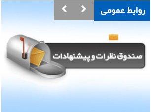 راه اندازی صندوق نظرات و پیشنهادات سایت سازمان نظام مهندسی ساختمان استان زنجان