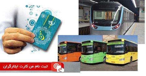 اجرای طرح استفاده رایگان ایثارگران مشهدی از حمل و نقل عمومی شهری