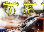 امسال ؛ ۱۳ هزارو ۴۷ بار سامانه ۱۳۷ شهرداری ارومیه به صدا درآمد