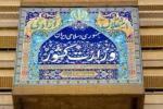 صدور حکم محمدرضا کلایی، شهردار مشهد توسط وزیر کشور