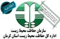 تمدید پروانه های شکار پرنده کبک و تیهو،صادره توسط اداره کل حفاظت محیط زیست استان کرمان تا تاریخ ۳۰آذرماه صورت پذیرفت