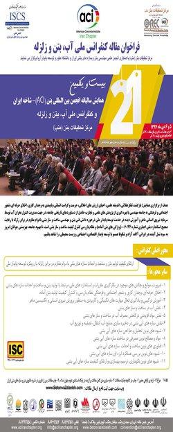 کنفرانس ملی بتن و زلزله