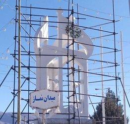 رنگ آمیزی میدان نماز شهر لردگان