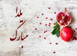 برگزاری نمایشگاه جشن شب یلدا ویژه بانوان هنرمند مشهدی