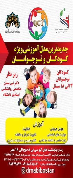 ارائه جدیدترین مدل آموزشی کودکان و نوجوانان در فرهنگسراهای شهرداری کرمانشاه