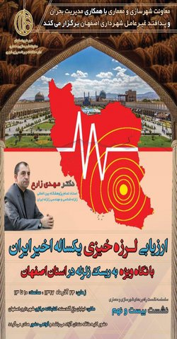 دوره آموزشی ارزیابی لرزه خیزی یکسال اخیر ایران با نگاه ویژه به ریسک زلزله در اصفهان