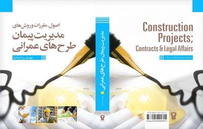 کتاب مقررات پیمان طرح های عمرانی دکتر روانشادنیا، به چاپ پنجم رسید