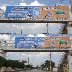 نصب بنرهای حاوی پیام های شهروندی در بیلبوردهای سطح شهر