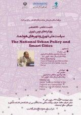 رویکرد های نوین شهری سیاست ملی شهری و شهرهای هوشمند
