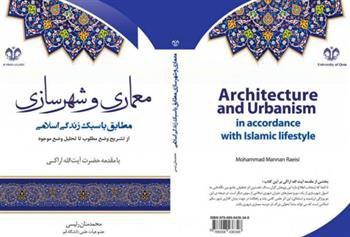انتشارکتاب معماری و شهرسازی متناسب با سبک زندگی اسلامی
