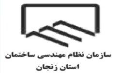 گزارش بازدید زمین شناسی از گسله فعال شمال زنجان و پهنه تاثیر آن در گستره شهری زنجان